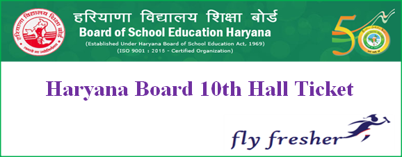 HBSE 10th Admit Card, Haryana Board 10th Hall Ticket, HBSE 10th hall ticket, Haryana board 10th admit card