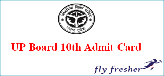 UP Board 10th Admit Card, UP Board 10th Hall Ticket, UP Board High School admit card